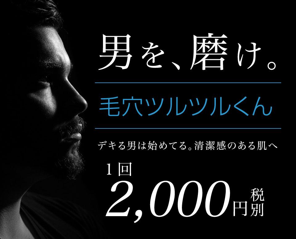 【毛穴のお掃除ツルツルくん】・・・・¥2,000(税別)