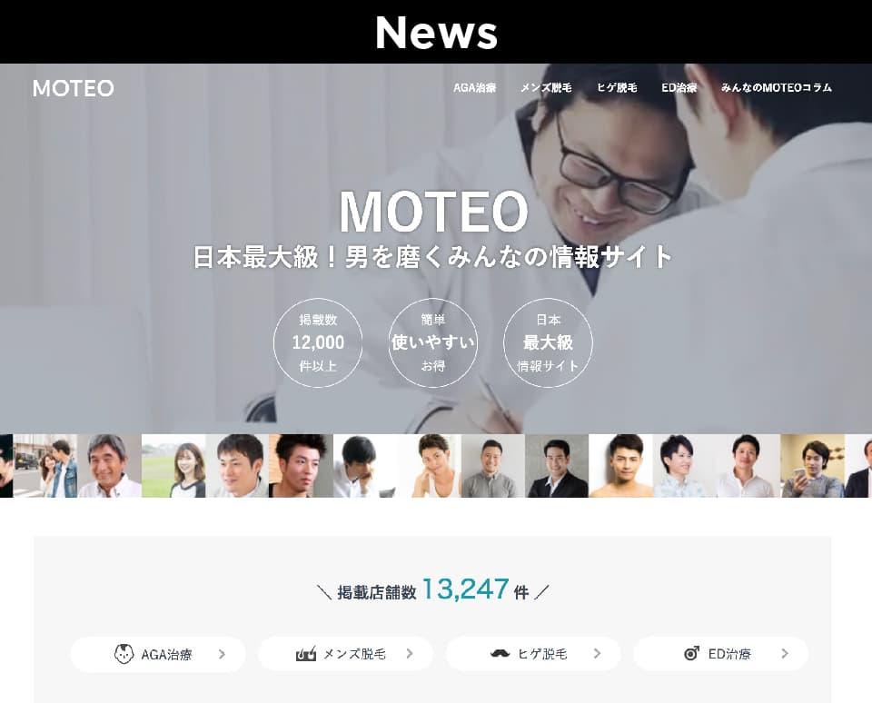 メンズ美容のポータルサイト「MOTEO」に掲載されました。